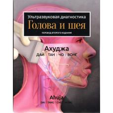 Ахуджа   Ультразвуковая диагностика. Голова и шея