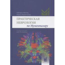 Мументалер М.   Практическая неврология по Мументалеру