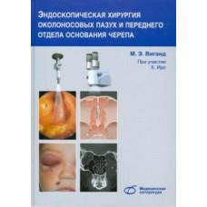 Вигад М.Э.   Эндоскопическая хирургия околоносовых пазух и переднего отдела основания черепа