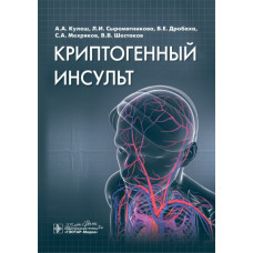 Кулеш А.А.   Криптогенный инсульт