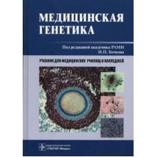 Бочков Н.П.   Медицинская генетика