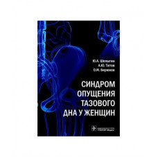 Шелыгин Ю.А.   Синдром опущения тазового дна у женщин
