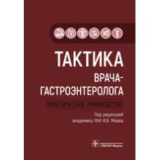Маев И.В.   Тактика врача-гастроэнтеролога