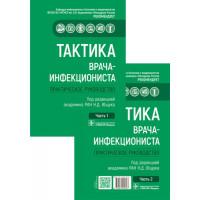 Ющук Н.Д.   Тактика врача-инфекциониста