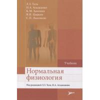Тель Л.З.   Нормальная физиология