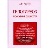 Ушаков А.В.   Гипотиреоз. Искажение сущности