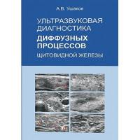 Ушаков А.В.   Ультразвуковая диагностика диффузных процессов щитовидной железы