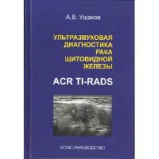 Ушаков А.В.   Ультразвуковая диагностика рака щитовидной железы по ACR TI-RADS. Атлас-руководство