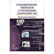 Воргхесе А.   Культивирование эмбрионов и организация лаборатории ЭКО