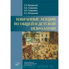 Евтушенко С.К.   Избранные лекции по общей и детской неврологии