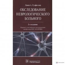 Гудфелоу Дж. А.   Обследование неврологического больного. 2-е издание