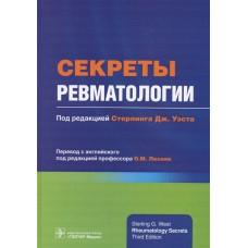 Уэст С.Дж.   Секреты ревматологии