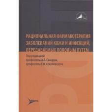 Самцов А.В.   Рациональная фармакотерапия заболеваний кожи и инфекций, передаваемых половым путем