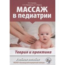 Акопян Л.В.   Массаж в педиатрии