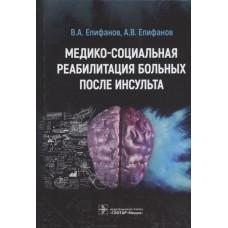 Епифанов В.А.   Медико-социальная реабилитация больных после инсульта
