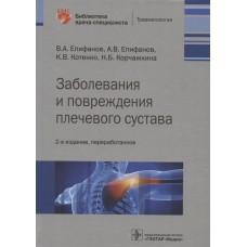 Епифанов В.А.   Заболевания и повреждения плечевого сустава