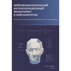 Александров М.В.   Нейрофизиологический интраоперационный мониторинг в нейрохирургии