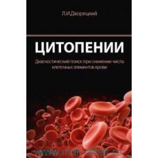 Дворецкий Л.И.   Цитопении. Диагностический поиск при снижении числа клеточных элементов крови.