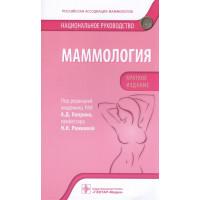 Каприн А.Д.   Маммология. Национальное руководство. Краткое издание