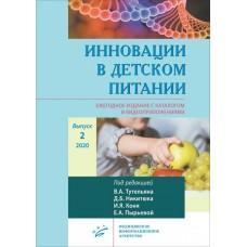 Тутельян В.А.  Инновации в детском питании