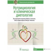 Тутельян В.А.   Нутрициология и клиническая диетология. Национальное руководство. 2-е издание