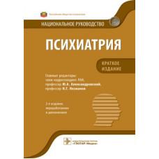 Александровский Ю.А.   Психиатрия, Национальное руководство. Краткое издание. 2-е издание