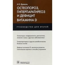 Древаль А.В.   Остеопороз, гиперпаратиреоз и дефицит витамина D