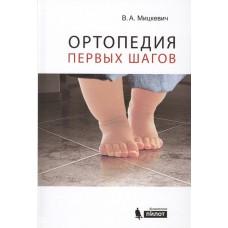 Мицкевич В.А.   Ортопедия первых шагов