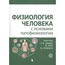 Шмидт Р.Ф.   Физиология человека с основами патофизиологии. В 2-х томах