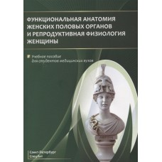 Гайворонский И.   Функциональная анатомия женских половых органов и репродуктивная физиология