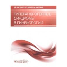 Манухин И.Б.   Гиперандрогенные синдромы в гинекологии