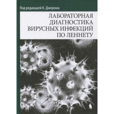 Джером К.   Лабораторная диагностика вирусных инфекций по Леннету