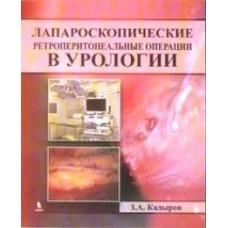 Кадыров З.А.   Лапароскопические ретроперитонеальные операции в урологии