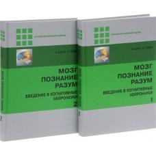 Баарс Б.   Мозг, познание, разум. Введение в когнитивные нейронауки. В 2-х томах