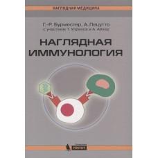 Бурместер Г.   Наглядная иммунология