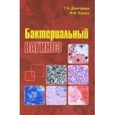 Дмитриев Г.   Бактериальный вагиноз