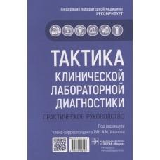 Иванов А.М.   Тактика клинической лабораторной диагностики