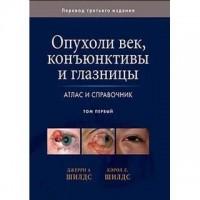 Шилдс Д.А.   Опухоли век, конъюнктивы и глазницы. Том 1
