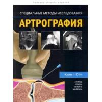 Крим Дж.Р.   Артрография
