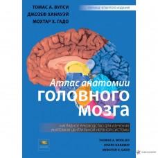 Вулси Т.А.   Атлас анатомии головного мозга