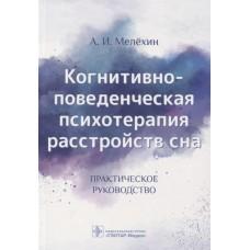 Мелёхин А.И.   Когнитивно-поведенческая психотерапия расстройств сна