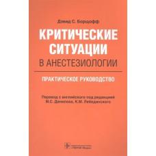 Борщофф Д.С.   Критические ситуации в анестезиологии
