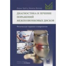 Брётц Д.   Диагностика и лечение поражений межпозвонковых дисков
