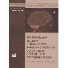 Боголепова А.Н.   Реабилитация высших психических функций у больных с очаговым поражением головного мозга