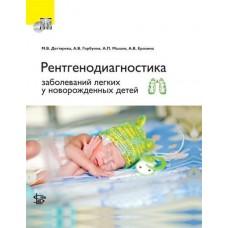 Дегтярева М.В.   Рентгенодиагностика заболеваний легких у новорожденных детей