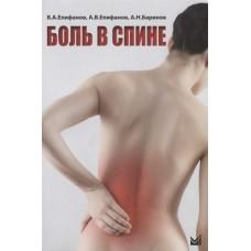 Епифанов В.А.   Боль в спине