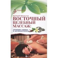 Молостов В.   Восточный целебный массаж. Лечение спины и позвоночника