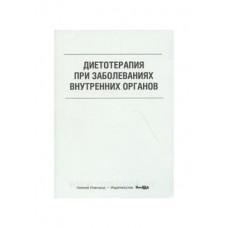 Боровкова Н.Ю.   Диетотерапия при заболеваниях внутренних органов