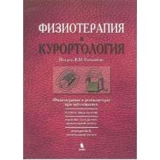 Боголюбов В.   Физиотерапия и курортология. В 3-х книгах