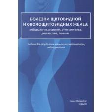 Романчишен А.   Болезни щитовидной и околощитовидной желез